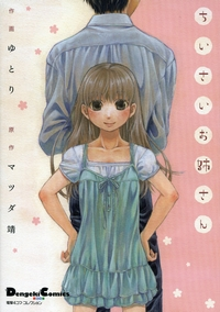 chisai_onesan.jpg