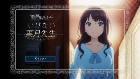 ikenai_haduki_sensei.jpg