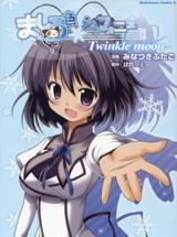 ましろ色シンフォニー ‐Twinkle moon‐ (角川コミックス・エース 265-4)