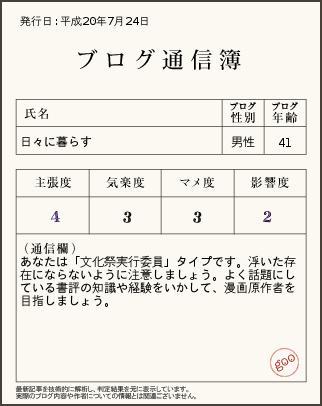 tushinbo_img_200807242103.JPG