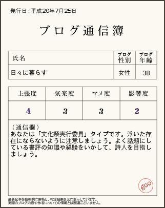 tushinbo_img_200807250526.JPG