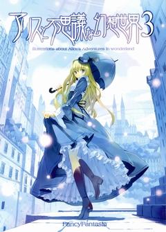 アリスと不思議な幻想世界3