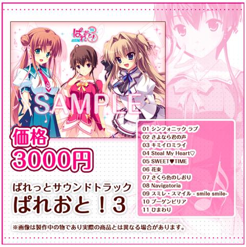 ぱれっとサウンドトラック ぱれおと! 3